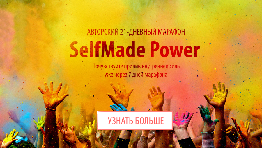 павел бильский марафон selfmade power
